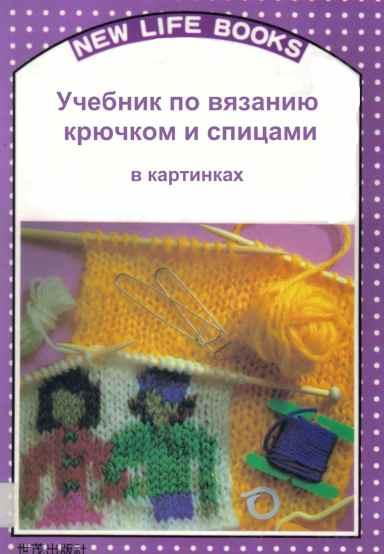 Основные петли вязания спицами